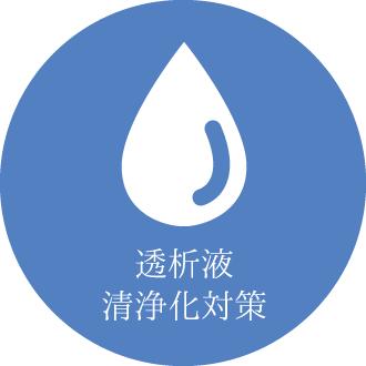 透析液清浄化対策