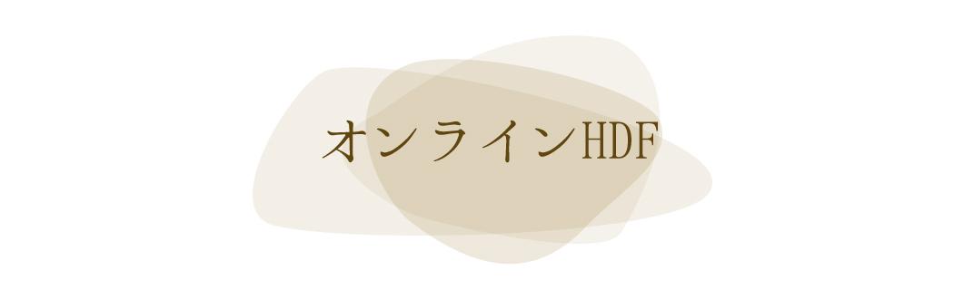オンラインHDF