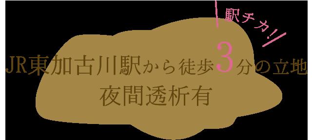 JR東加古川駅から徒歩3分の立地・夜間透析有